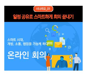 일정공유 온라인 회의